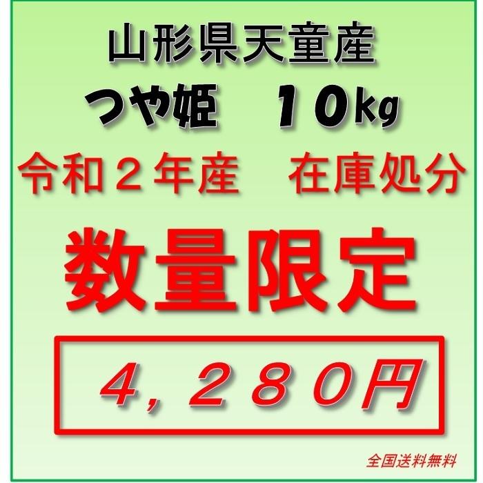 つや姫 山形県産 令和2年産 白米 10kg 米 特別栽培米 農家直送_山形県産 つや姫 処分価格