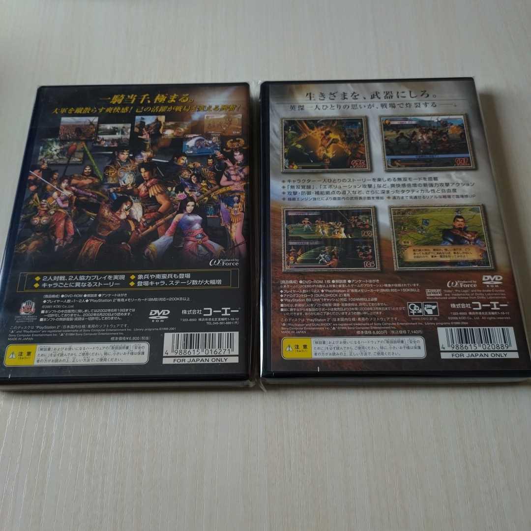 PS2 ソフト 真・三國無双2&4 動作確認済 送料無料★
