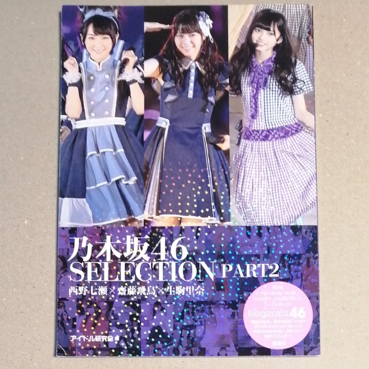 乃木坂46 SELECTION Part2 西野七瀬 齋藤飛鳥 生駒里奈 写真集