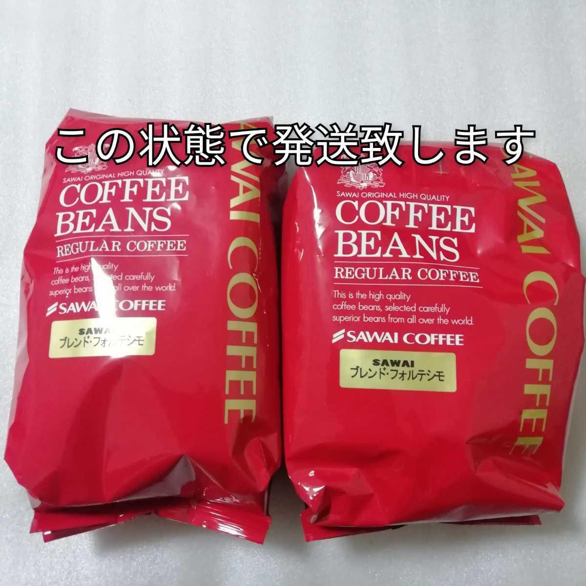 豆のまま ブレンドフォルテシモ 2袋 1kg 1袋500g 澤井珈琲 レギュラーコーヒー 豆の状態 豆 コーヒー コーヒー豆_画像2
