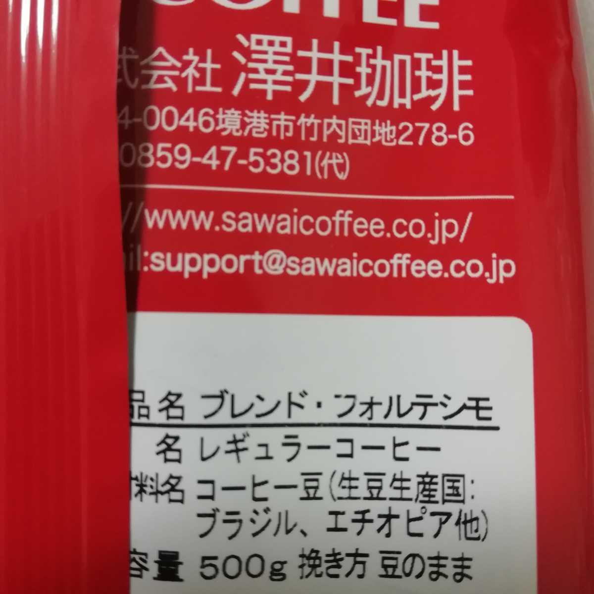 豆のまま ブレンドフォルテシモ 2袋 1kg 1袋500g 澤井珈琲 レギュラーコーヒー 豆の状態 豆 コーヒー コーヒー豆_画像3