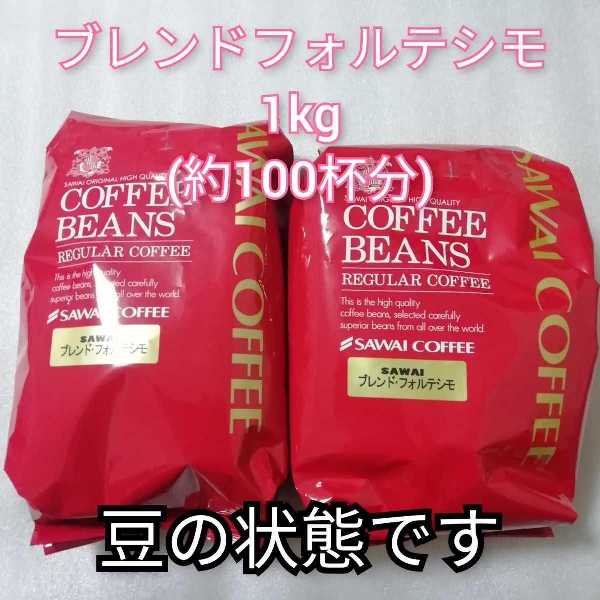 豆のまま ブレンドフォルテシモ 2袋 1kg 1袋500g 澤井珈琲 レギュラーコーヒー 豆の状態 豆 コーヒー コーヒー豆_画像1