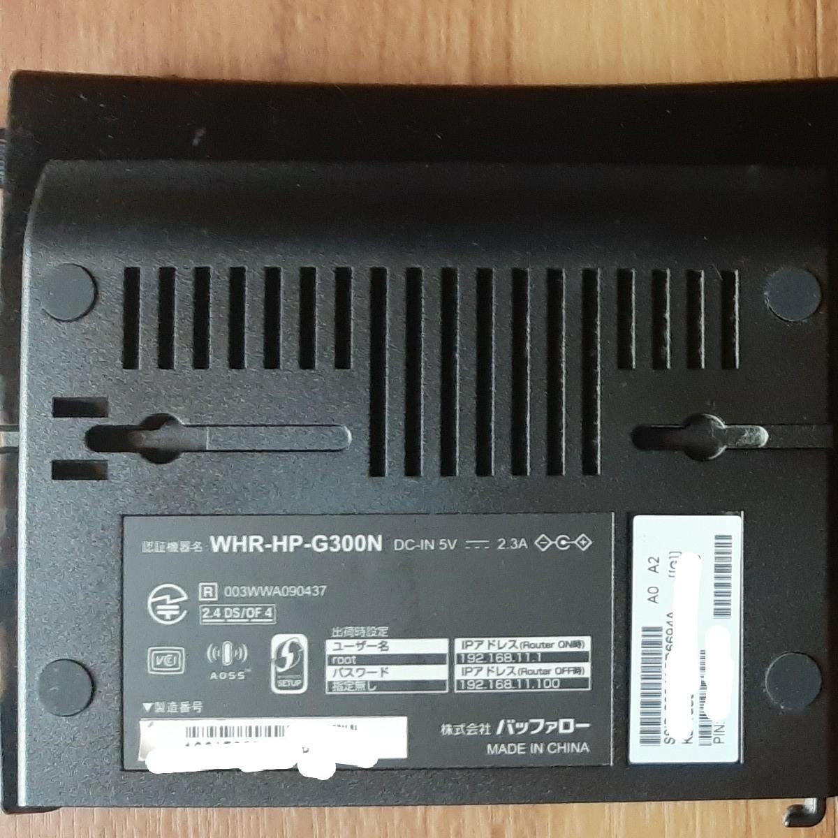 BUFFALO WHR-HP-G300N 無線LANルーター 11n 300Mbps