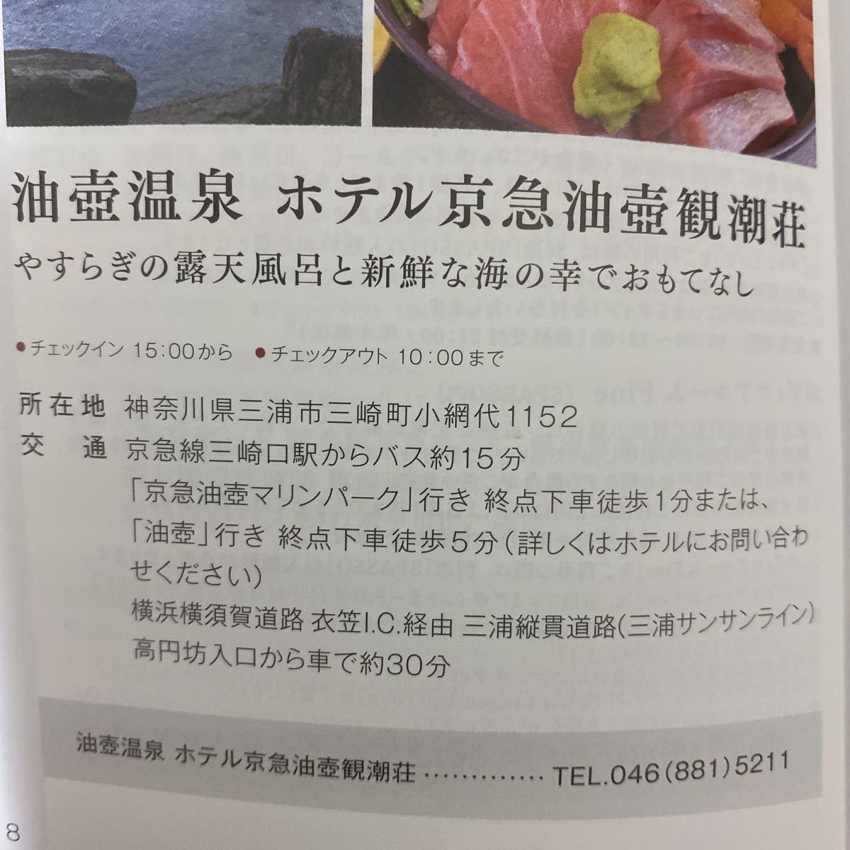 油壺温泉 ホテル京急油壺観潮荘 割引券_画像3