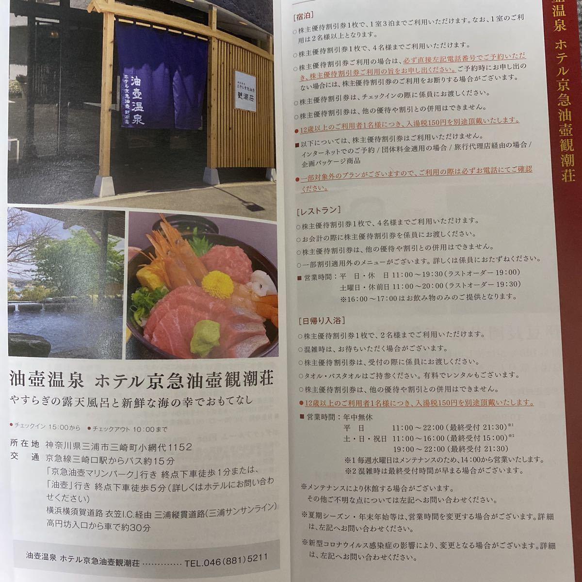 油壺温泉 ホテル京急油壺観潮荘 割引券_画像2