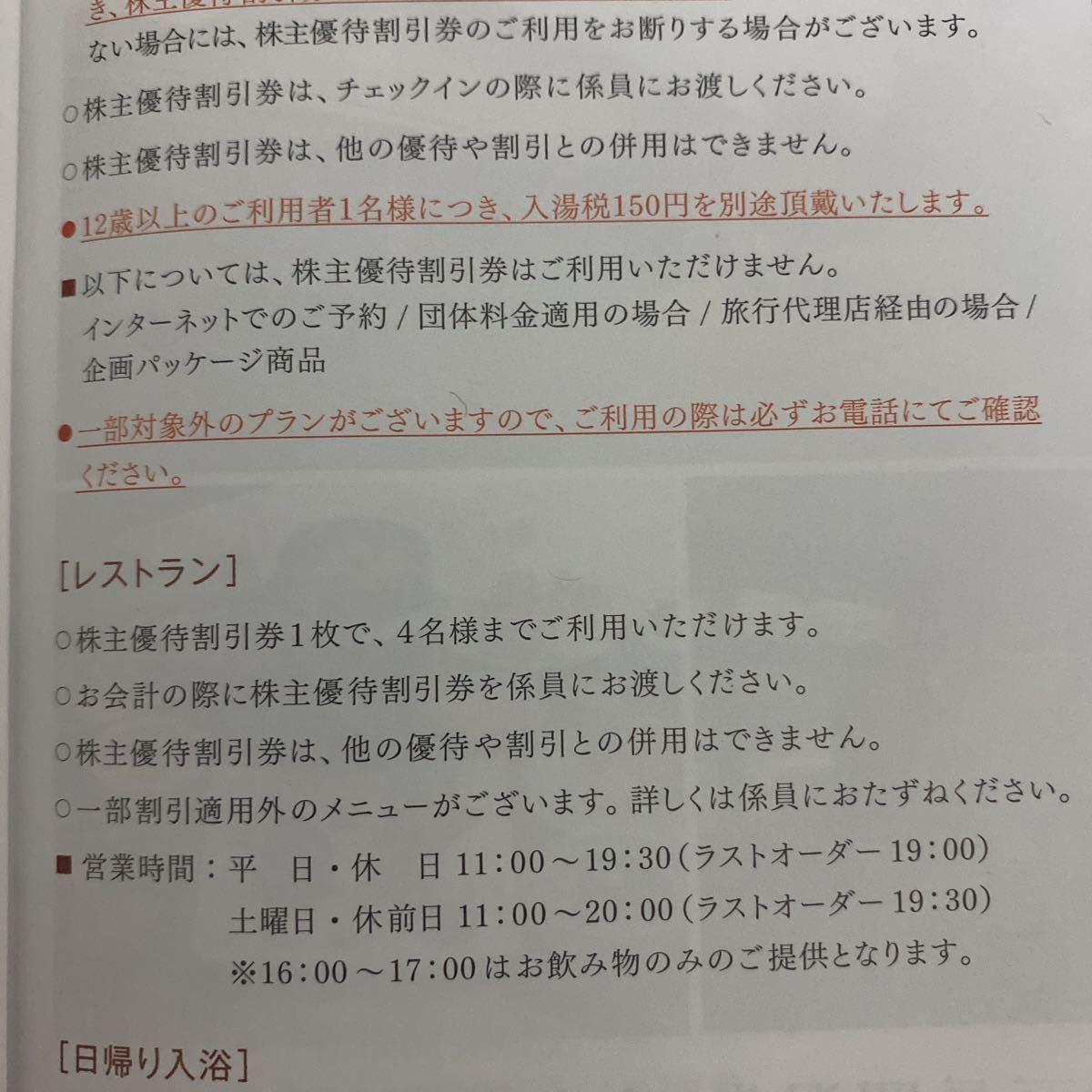 油壺温泉 ホテル京急油壺観潮荘 割引券_画像5