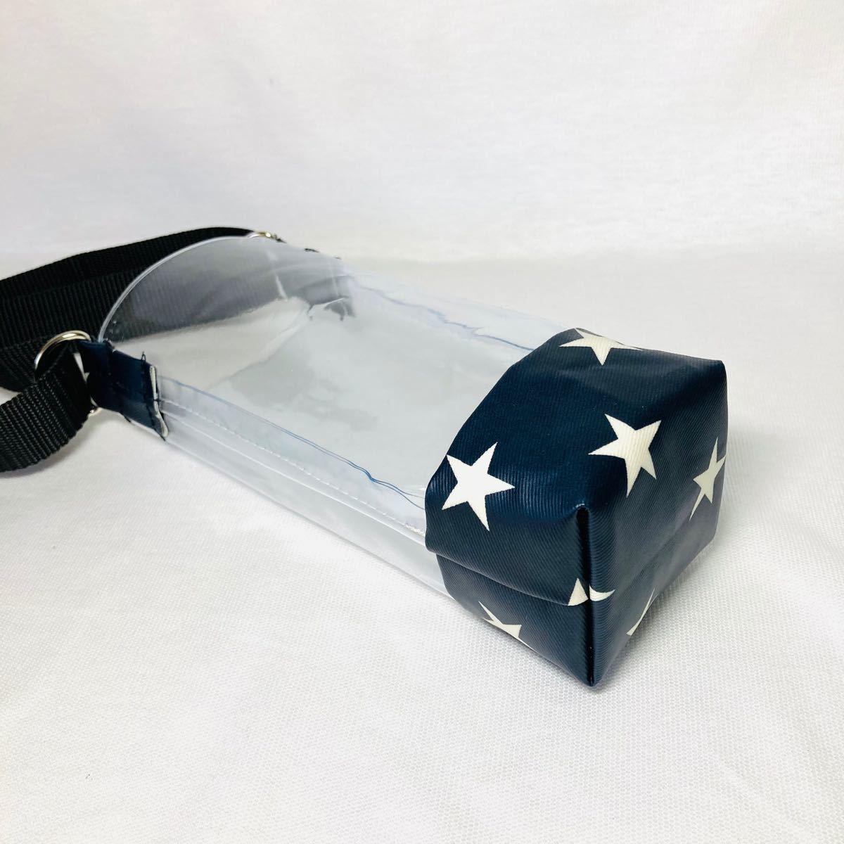 水筒カバー 星柄 黒 ボトルケース  ステンレスボトル キッズ水筒カバー 透明カバー 直飲み水筒ケース 新品 水筒入れ