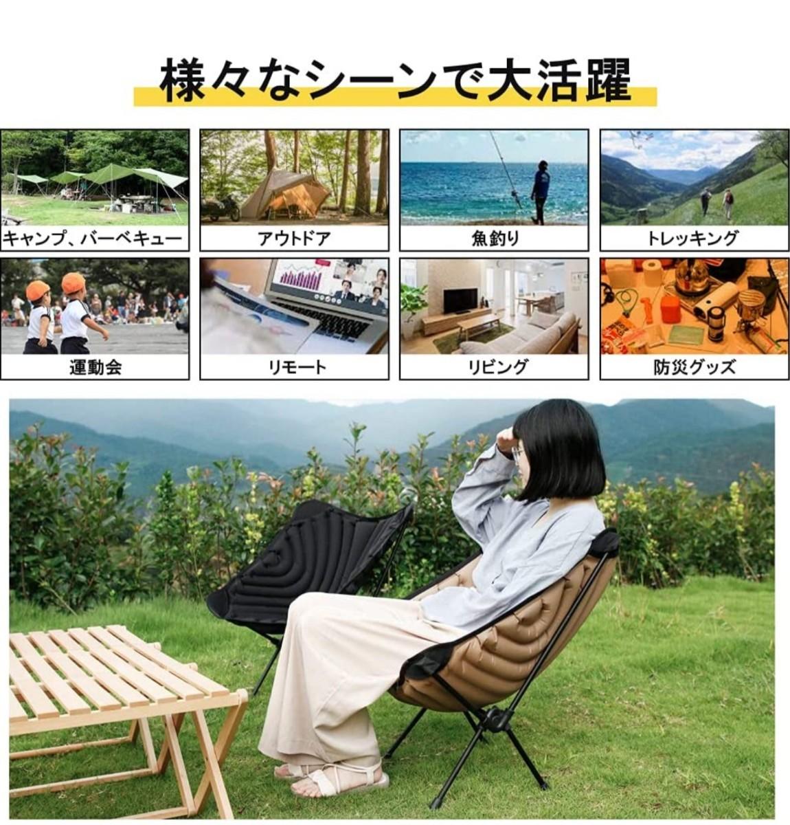 アウトドアチェア 防水 空気入れ式チェア エアー キャンプ椅子 ソロキャンプ Chair アウトドアチェア 折りたたみ チェア