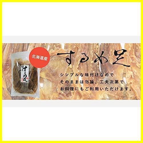 無添加 北海道産 するめ足 業務用 500g チャック袋入_画像3
