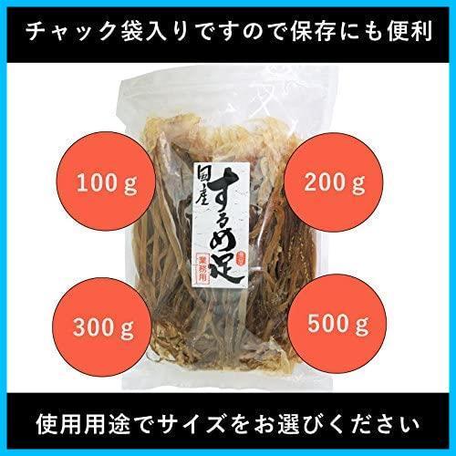 無添加 北海道産 するめ足 業務用 500g チャック袋入_画像5