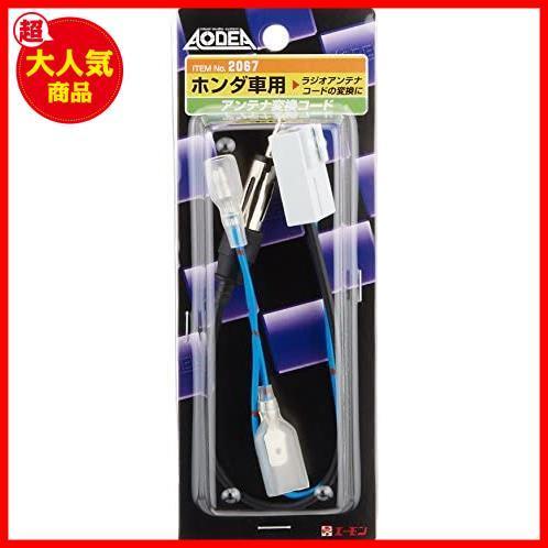 エーモン AODEA(オーディア) アンテナ変換コード ホンダ車用 2067_画像2