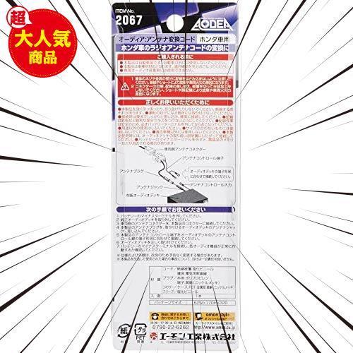 エーモン AODEA(オーディア) アンテナ変換コード ホンダ車用 2067_画像3