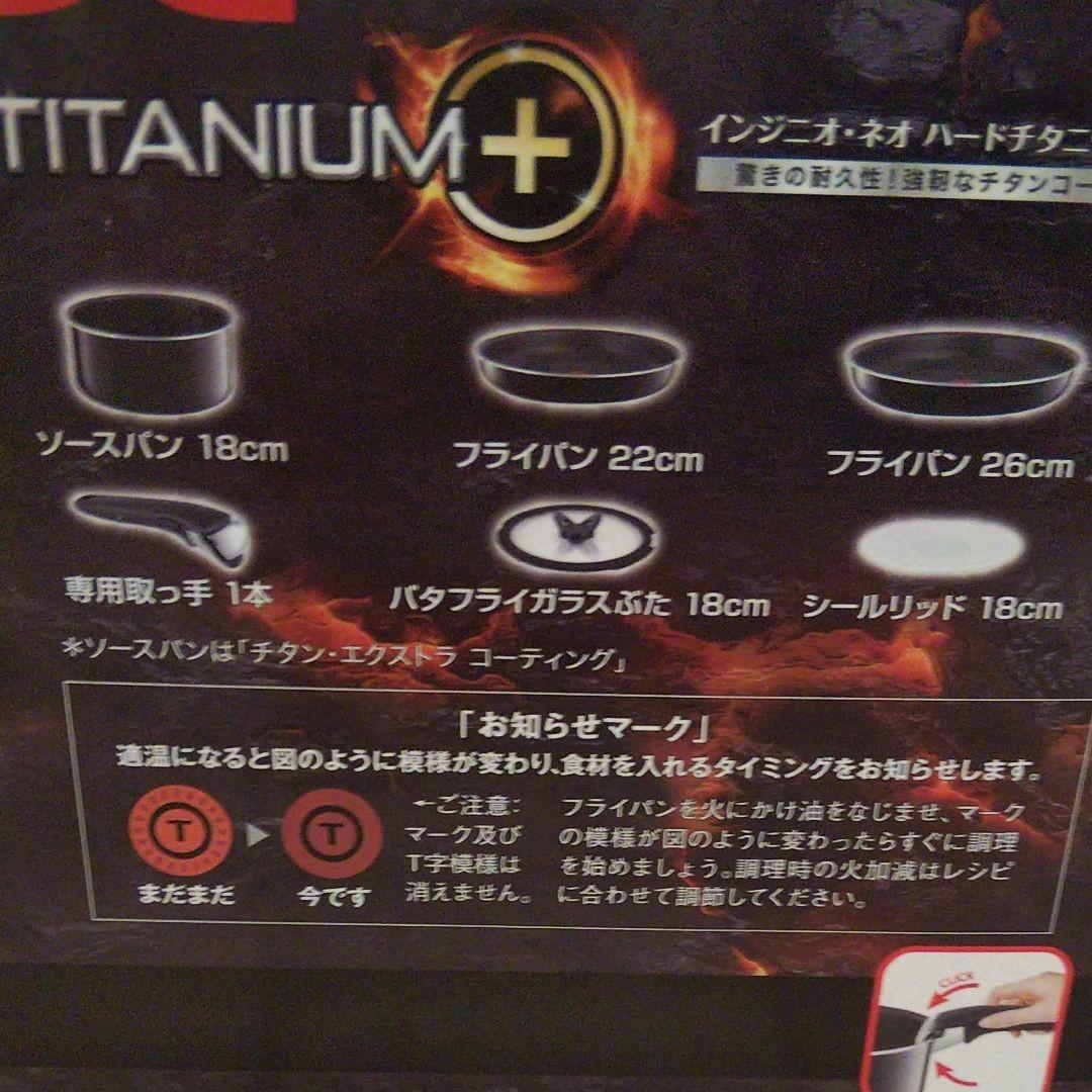 インジニオ・ネオ ハードチタニウム・プラス セット6 T-fal ティファール フライパン
