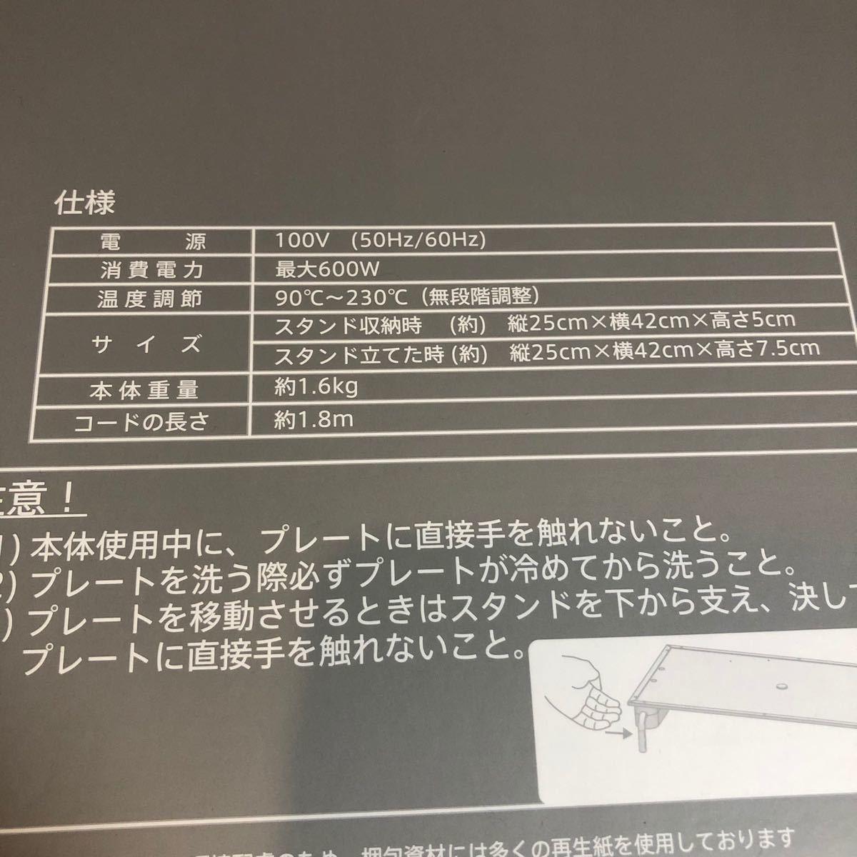 【日本製】アビエン スマートプレート ライト(マジックグリル・ホットプレート)
