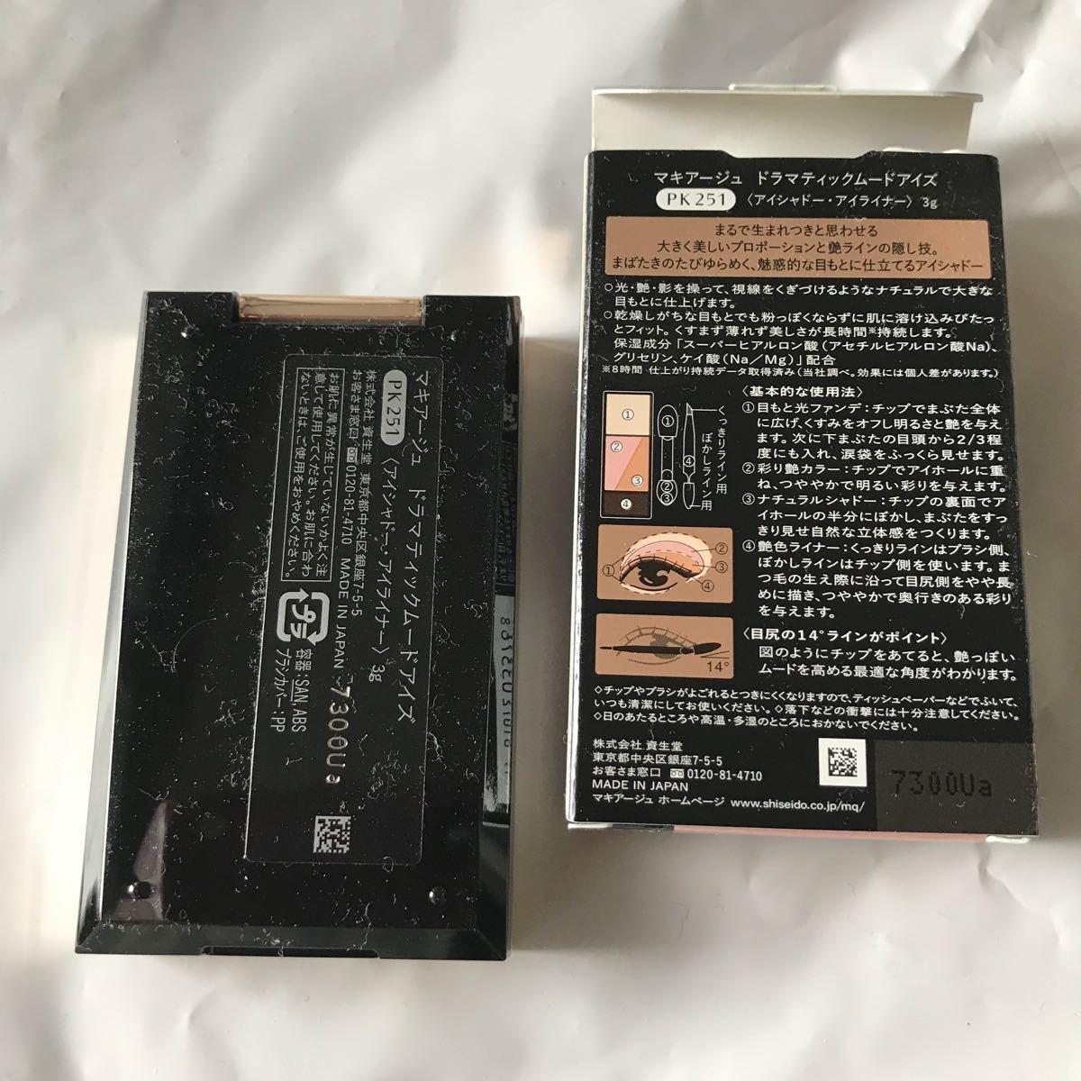 マキアージュ ドラマティックムードアイズ PK251 スイートタブー 3g