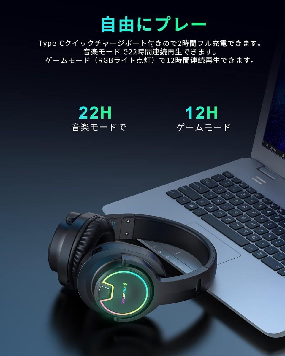 イヤホン22時間連続使用低遅延ゲームモード 7.1ch着脱式マイク付き