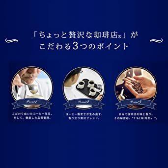 42袋 AGF ちょっと贅沢な珈琲店 レギュラーコーヒー プレミアムドリップ アソート 42袋 【 ドリップコーヒー_画像6