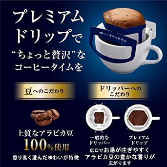 42袋 AGF ちょっと贅沢な珈琲店 レギュラーコーヒー プレミアムドリップ アソート 42袋 【 ドリップコーヒー_画像3