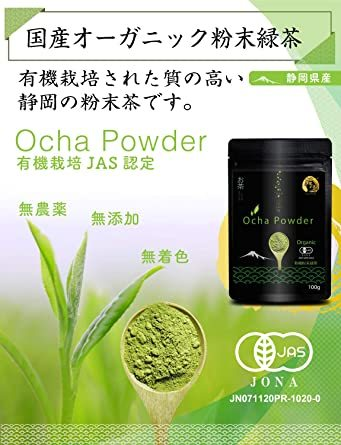 250g 殿の朝 粉末 緑茶 パウダー お茶 国産 オーガニック 有機栽培 JAS認定 (250g)_画像6