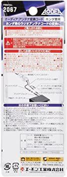 アンテナ変換コード(CE2タイプ(カプラー内丸型)) エーモン AODEA(オーディア) アンテナ変換コード ホンダ車用 206_画像4