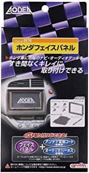 アンテナ変換コード(CE2タイプ(カプラー内丸型)) エーモン AODEA(オーディア) アンテナ変換コード ホンダ車用 206_画像6