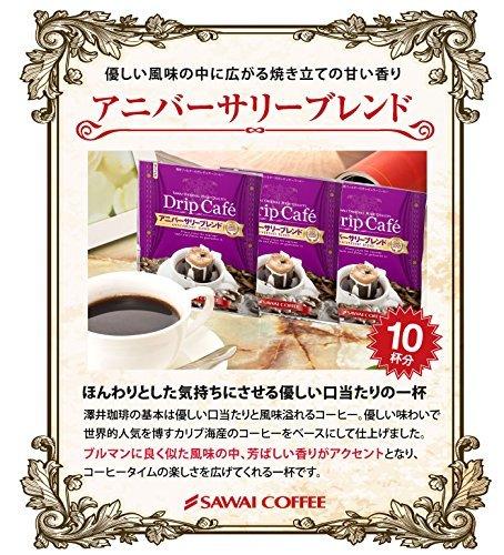 澤井珈琲 コーヒー 専門店 ドリップバッグ コーヒー セット 8g x 100袋 (人気3種x30袋 / アニバーサリーブレンド_画像5
