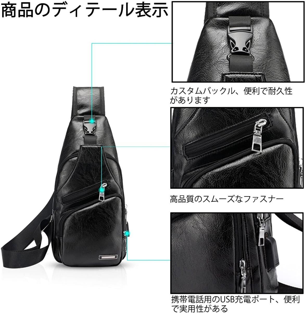 ボディバッグ USBポート ワンショルダーバッグ 斜め掛けバッグ イヤホン ワンショルダー 大容量 斜めがけ メンズボディバッグ