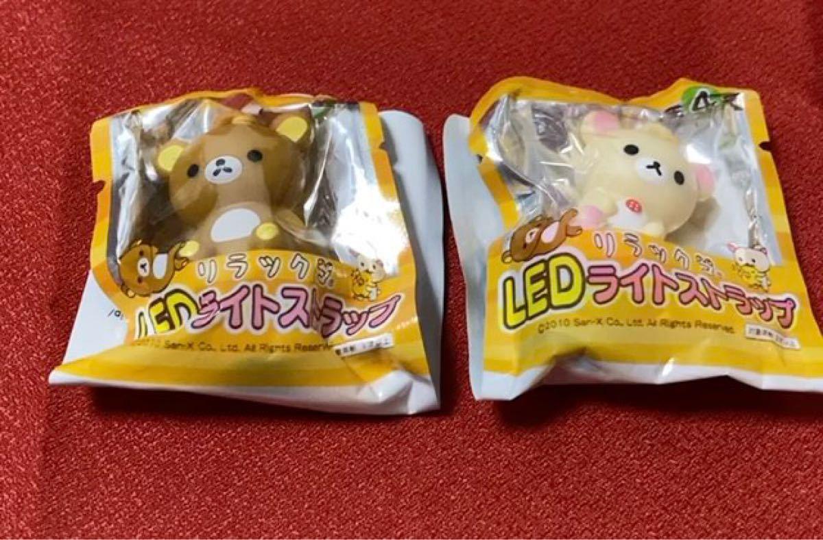 リラックマ ・コリラックマ LEDライトストラップ 2つセット