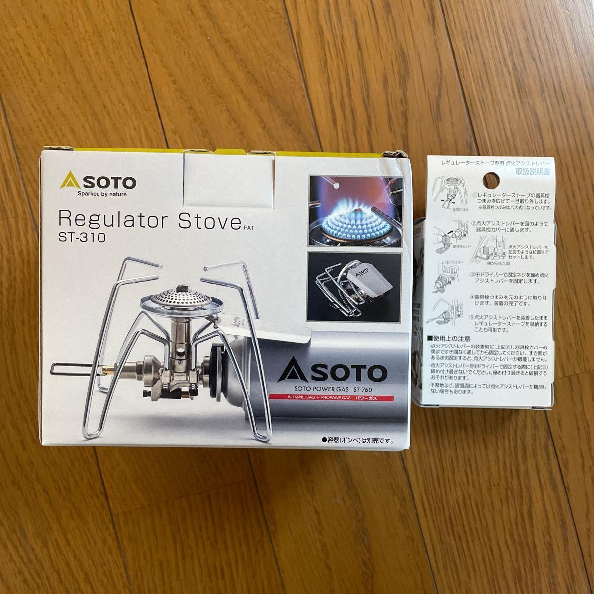 ソト(SOTO) レギュレーターストーブ シルバー ST-310 専用点火アシスト付き