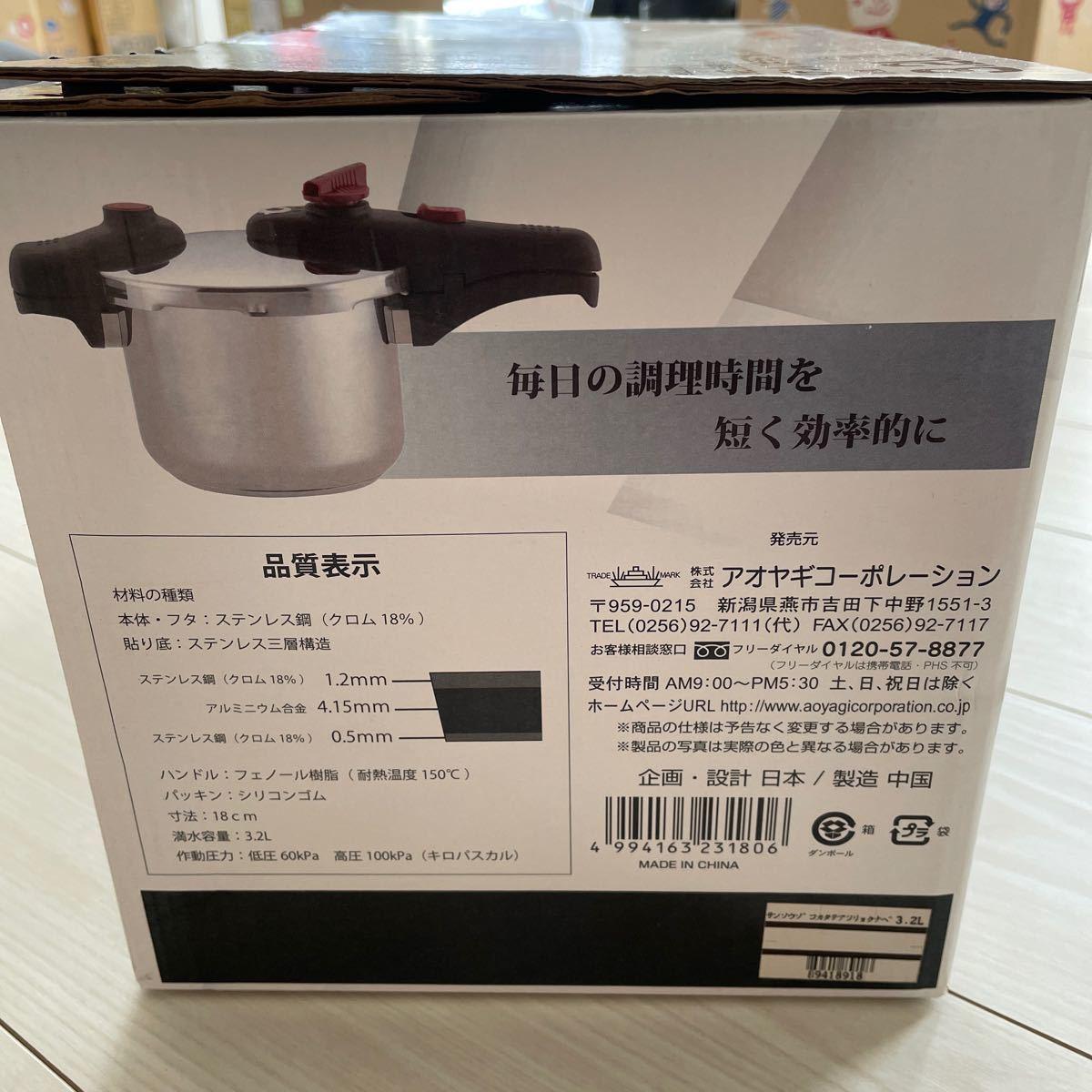 IH対応 圧力鍋 ステンレス製