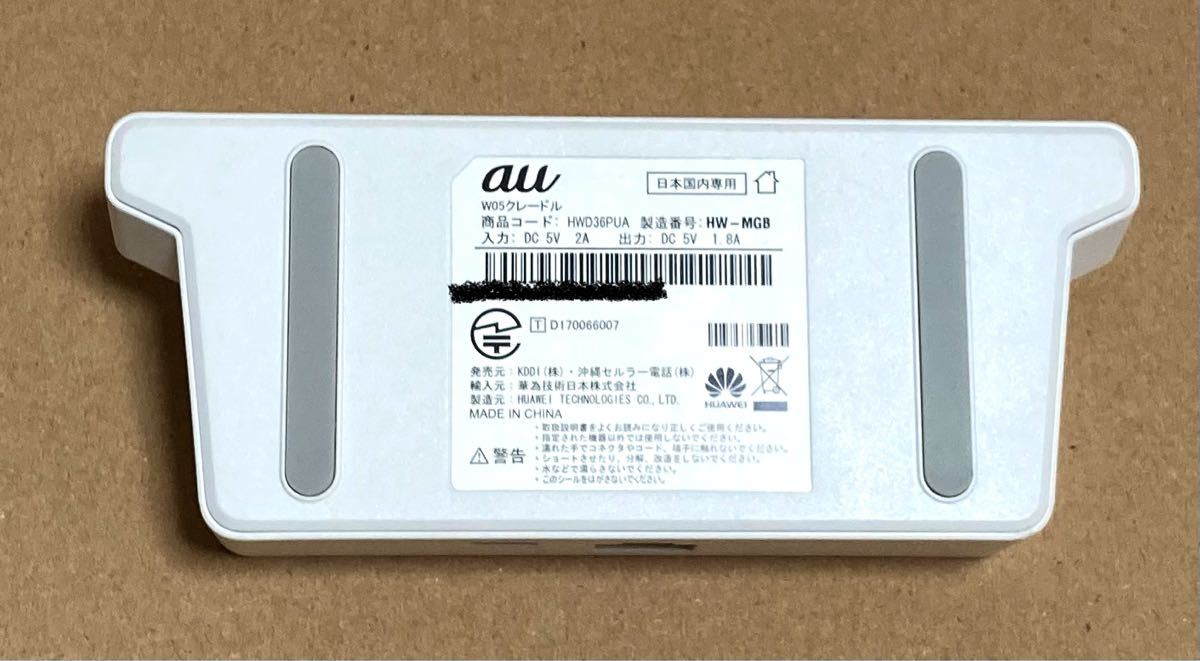 Speed Wi-Fi NEXT W05 専用クレードル HWD36PUA