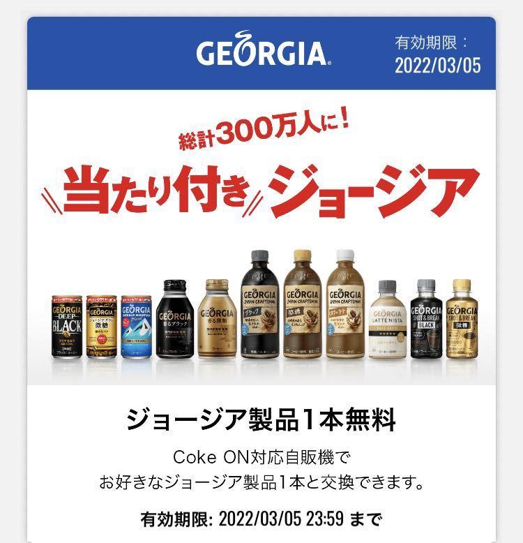 送料無料 Coke ON ドリンクチケット コークオン 無料券 引換券 クーポン券 コカ・コーラ ポイント消化に 2022年3月5日_画像1