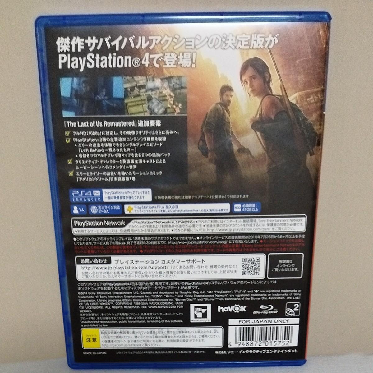 PS4中古2本 ジェダイ、THE LAST OF US ラストオブアス リマスタード