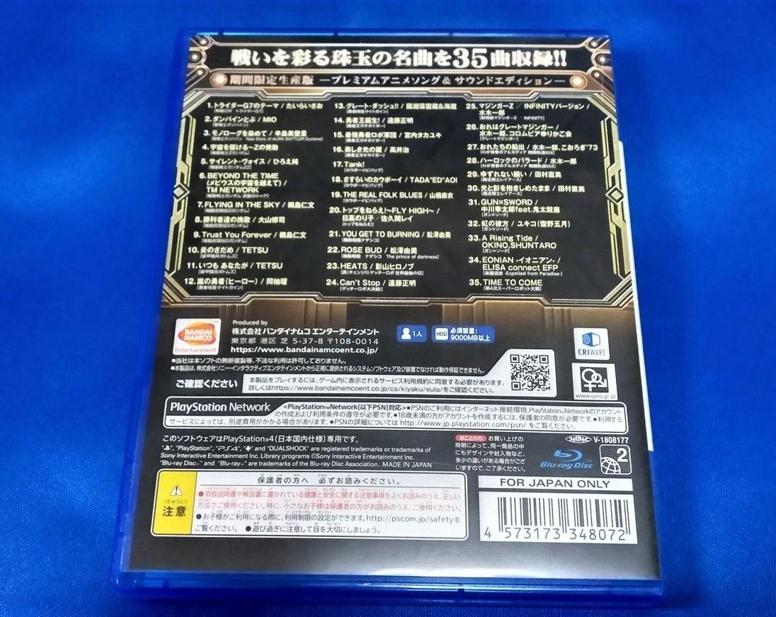 PS4 スーパーロボット大戦T プレミアムアニメソング&サウンドエディション 期間限定版 動作確認済み