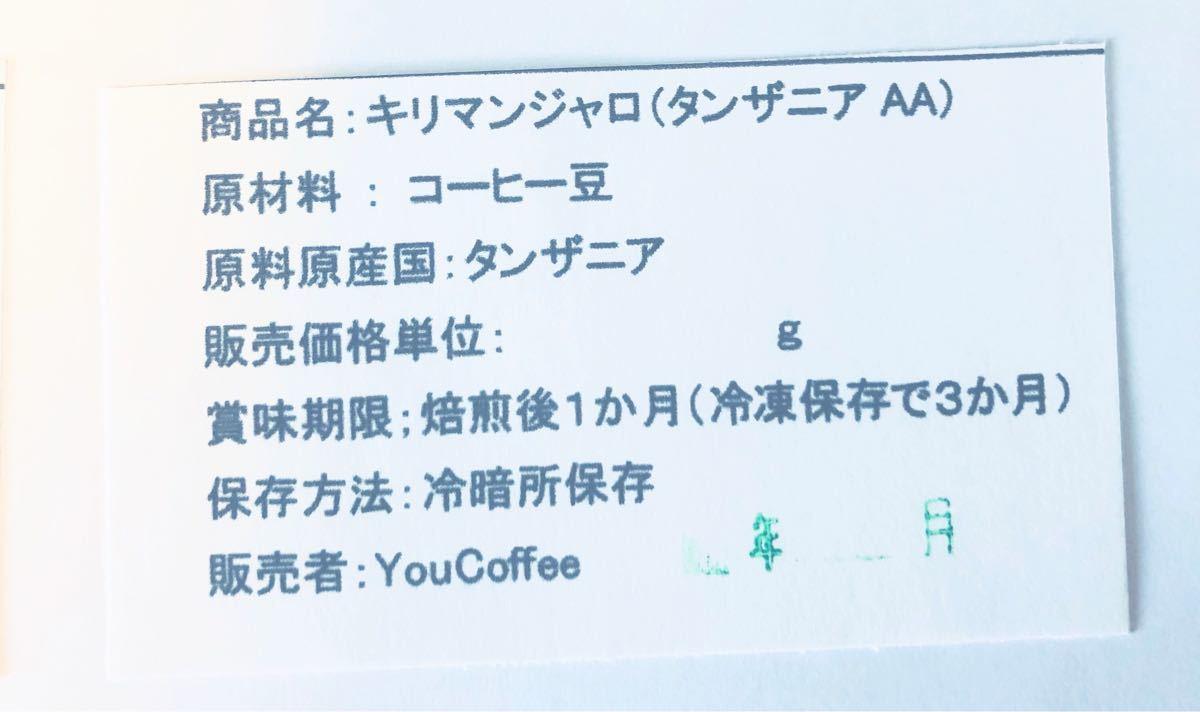 コーヒー豆 キリマンジャロ タンザニアAA 300g 注文後 自家焙煎 YouCoffee