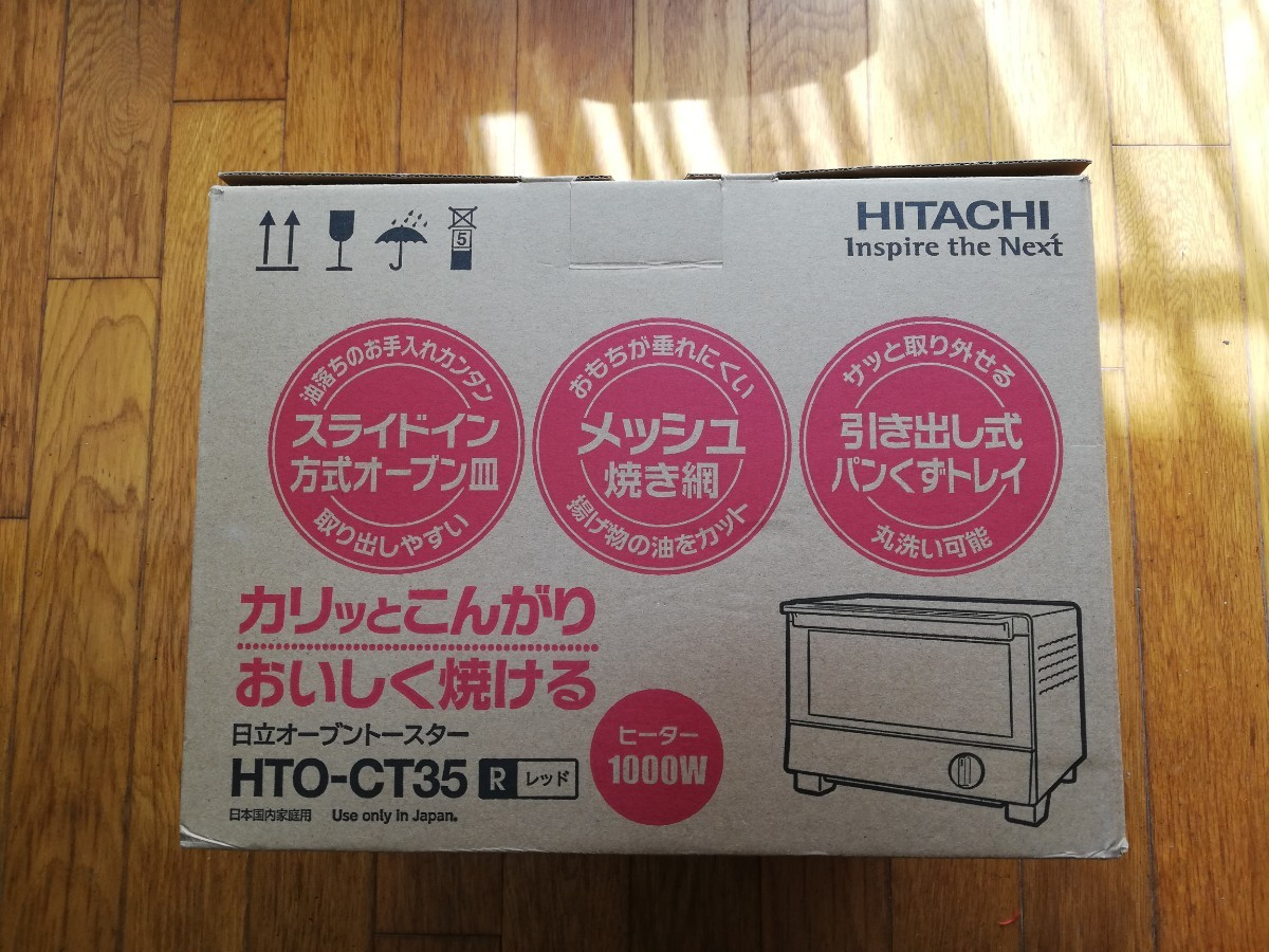 日立オーブントースター HTO-CT35-R   脂質カット 未使用品