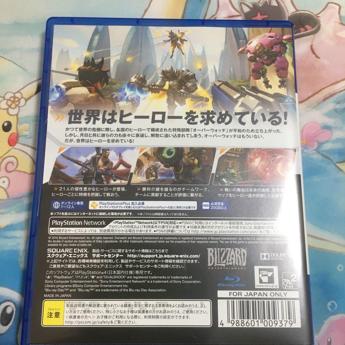 【PS4】 オーバーウォッチ オリジンズ・エディション