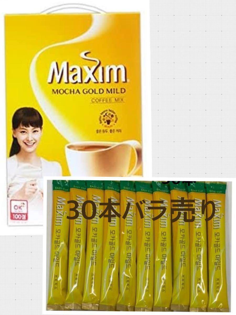 マキシムコーヒー モカゴールド30本 スティックコーヒー 韓国