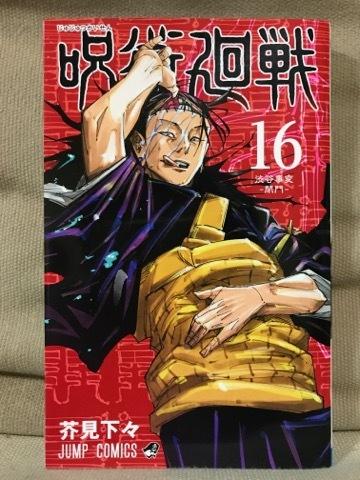 ■ 呪術廻戦 16 ■ ジャンプ コミックス 芥見下々 集英社 送料195円 16巻 非全巻セット_画像1