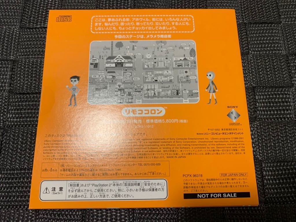 PS2体験版ソフト リモココロン 体験版 非売品 未開封 美品 送料込み プレイステーション PlayStation DEMO DISC ソニー SONY PCPX96318