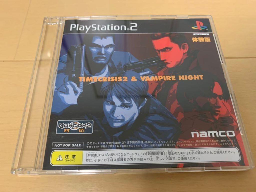 PS2体験版ソフト タイムクライシス2&ヴァンパイアナイト Time crisis Vampire night プレイステーション PlayStation DEMO DISC 非売品