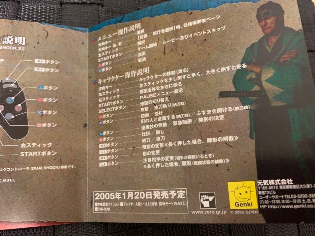 PS2体験版ソフト 風雲 幕末伝 体験版 非売品 送料込み プレイステーション PlayStation DEMO DISC Shinsengumi SAMURAI SLPM61096