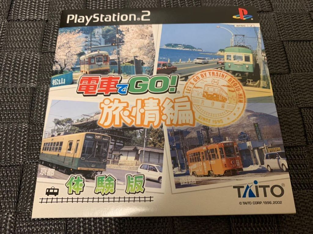 PS2体験版ソフト 電車でGO! 旅情編 未開封 松山・江ノ島・京都・函館 TAITO プレイステーション PlayStation DEMO DISC 非売品 送料込み