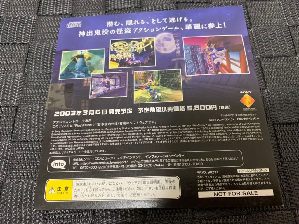 PS2体験版ソフト 怪盗スライ・クーパー (予告状入り) Sly Cooper プレイステーション PlayStation DEMO DISC 非売品 SONY PAPX90231