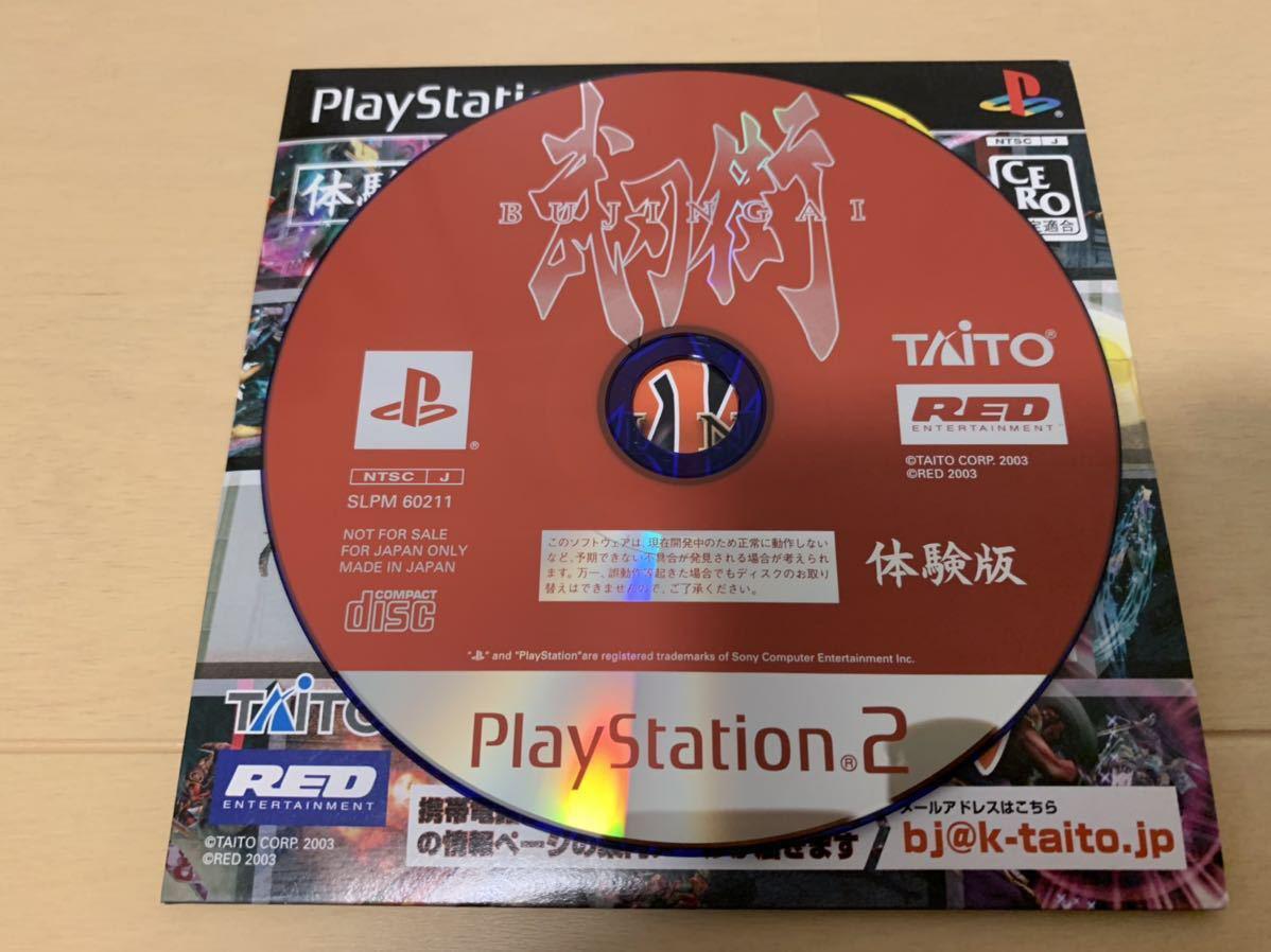 PS2体験版ソフト 武刃街 BUJINGAI 非売品 送料込み TAITO RED プレイステーション PlayStation DEMO DISC レンタル用体験版 TSUTAYA