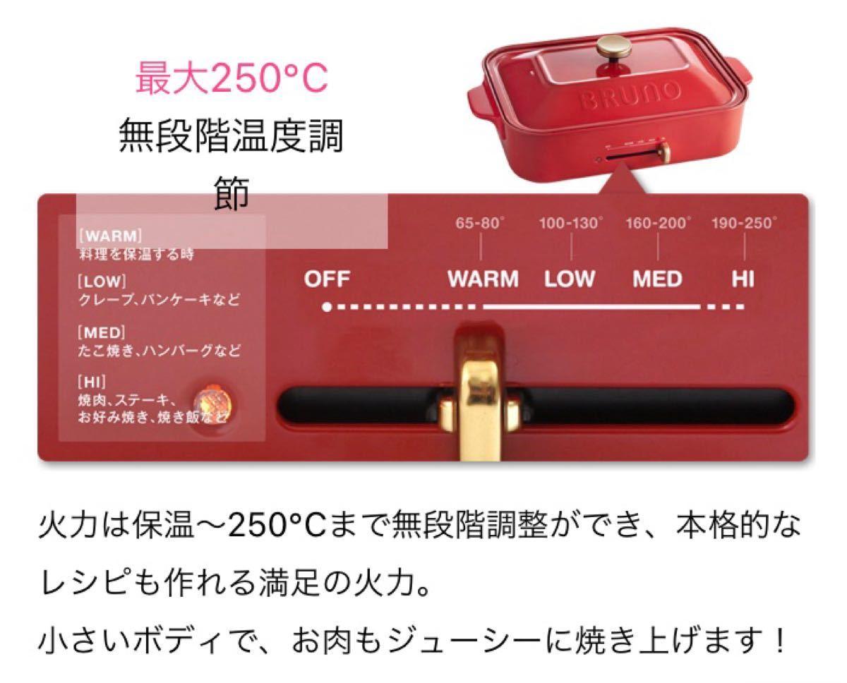 BRUNO コンパクトホットプレート(レッド・ホワイト 2台セット)新品未使用