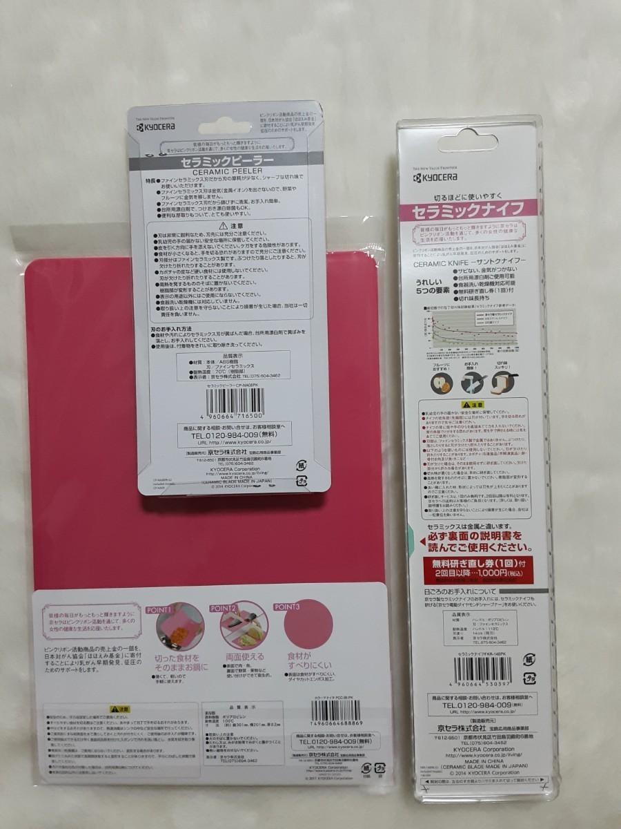京セラ セラミック 3点セット セラミック包丁 セラミックピーラー まな板 ピンク