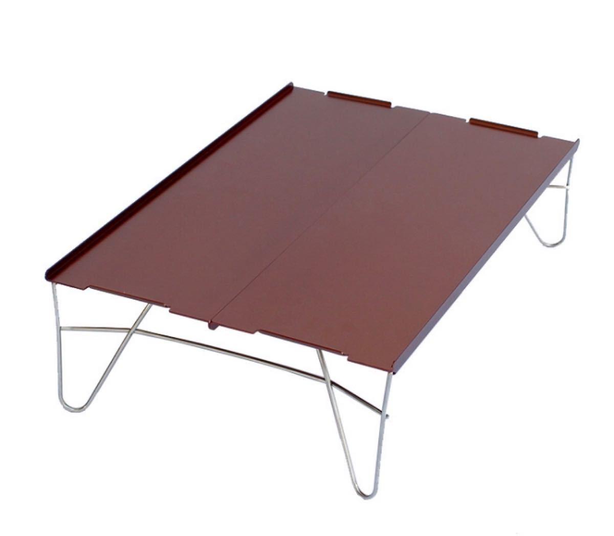テーブル アルミ製 アウトドアテーブル ブラウン 組み立て 超軽量 折りたたみ ミニテーブル コンパクト 収納袋