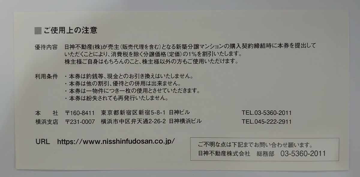 最新 日神不動産 日神ホールディングス 株主優待 割引券_画像2