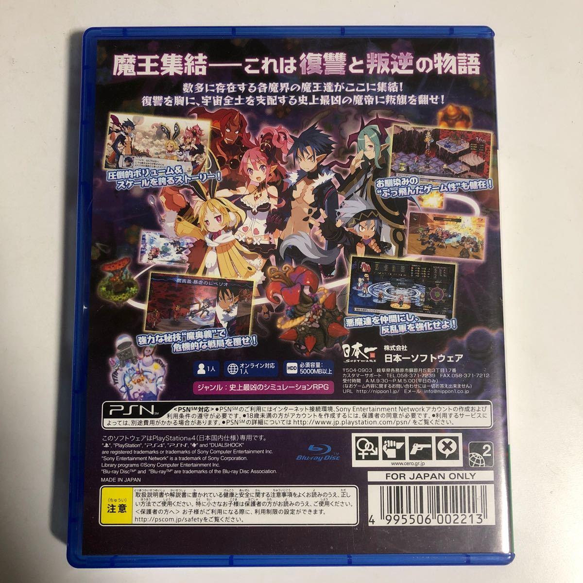 【PS4】 魔界戦記ディスガイア5